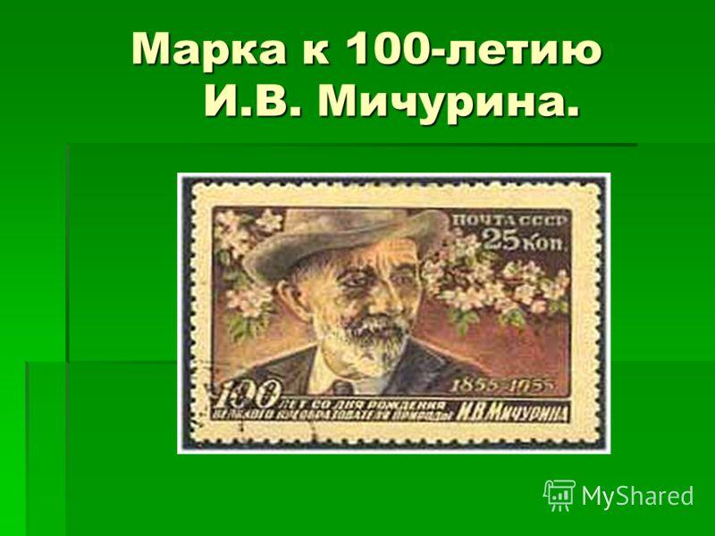 Марка к 100-летию И.В. Мичурина. Марка к 100-летию И.В. Мичурина.