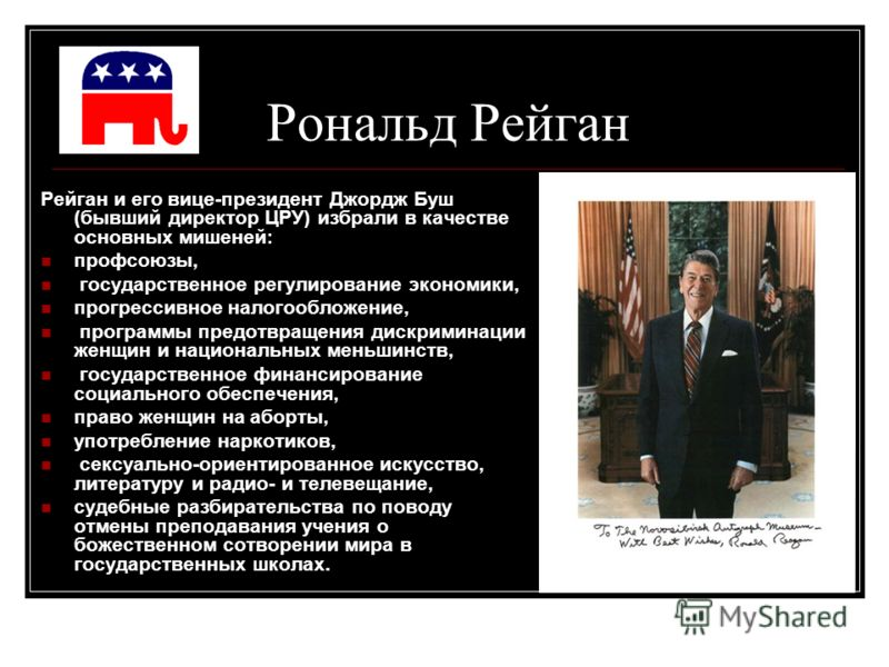 Рональд Рейган Рейган и его вице-президент Джордж Буш (бывший директор ЦРУ) избрали в качестве основных мишеней: профсоюзы, государственное регулирование экономики, прогрессивное налогообложение, программы предотвращения дискриминации женщин и национ