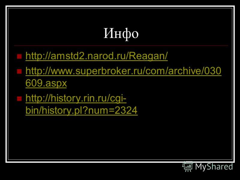 Инфо http://amstd2.narod.ru/Reagan/ http://www.superbroker.ru/com/archive/030 609.aspx http://www.superbroker.ru/com/archive/030 609.aspx http://history.rin.ru/cgi- bin/history.pl?num=2324 http://history.rin.ru/cgi- bin/history.pl?num=2324
