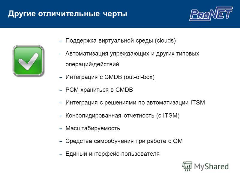 – Поддержка виртуальной среды (clouds) – Автоматизация упреждающих и других типовых операций/действий – Интеграция с CMDB (out-of-box) – РСМ храниться в CMDB – Интеграция с решениями по автоматизации ITSM – Консолидированная отчетность (с ITSM) – Мас