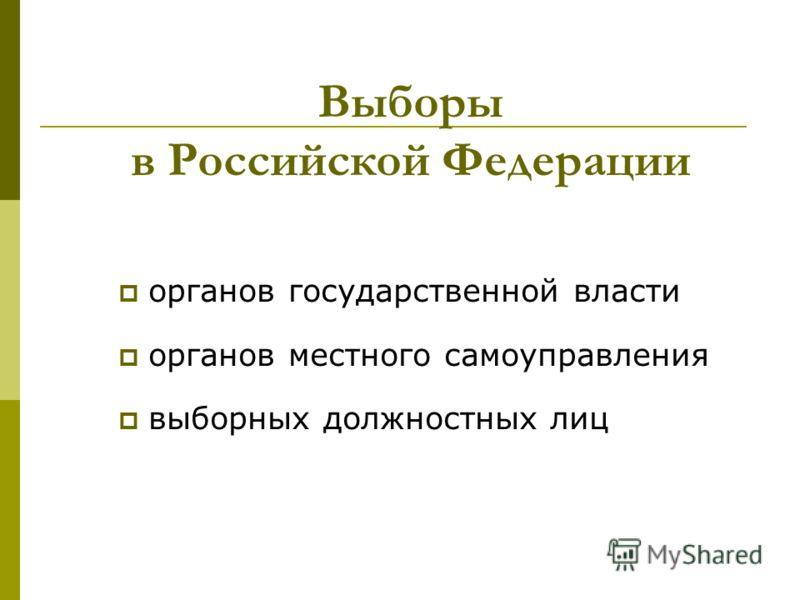 Выборы в Российской Федерации органов государственной власти органов местного самоуправления выборных должностных лиц