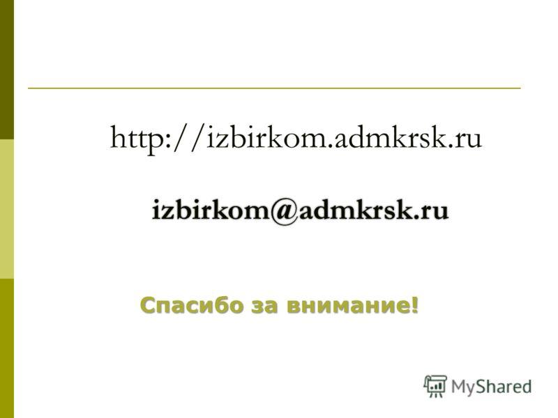 http://izbirkom.admkrsk.ru izbirkom@admkrsk.ru Спасибо за внимание!