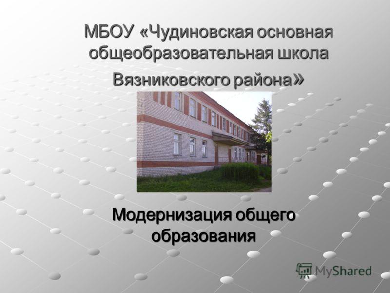 МБОУ «Чудиновская основная общеобразовательная школа Вязниковского района » Модернизация общего образования