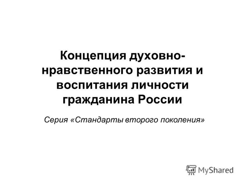 Концепция духовно- нравственного развития и воспитания личности гражданина России Серия «Стандарты второго поколения»