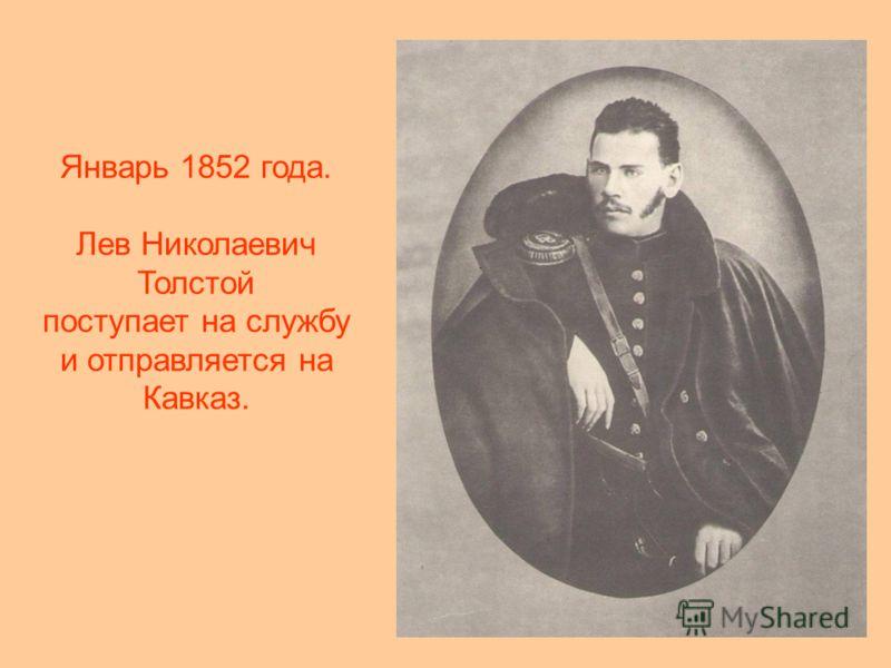Январь 1852 года. Лев Николаевич Толстой поступает на службу и отправляется на Кавказ.
