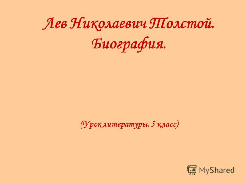 Лев Николаевич Толстой. Биография. (Урок литературы. 5 класс)