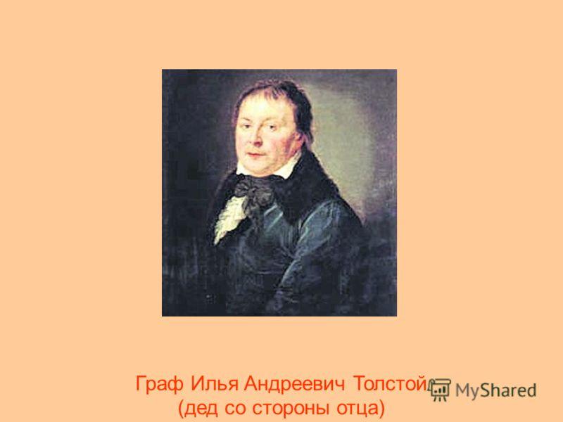 Граф Илья Андреевич Толстой (дед со стороны отца)