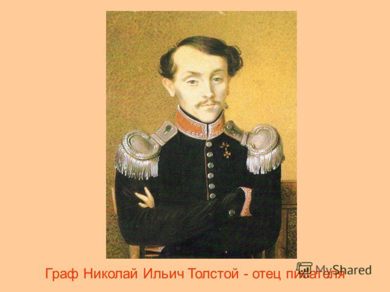 Граф Николай Ильич Толстой - отец писателя