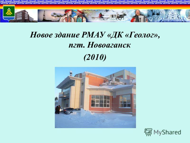 Новое здание РМАУ «ДК «Геолог», пгт. Новоаганск (2010)