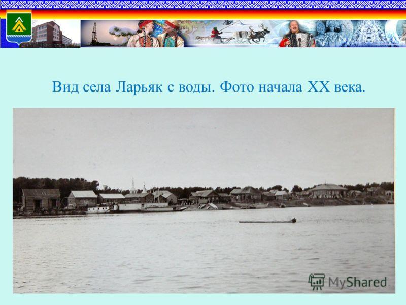 Вид села Ларьяк с воды. Фото начала ХХ века.