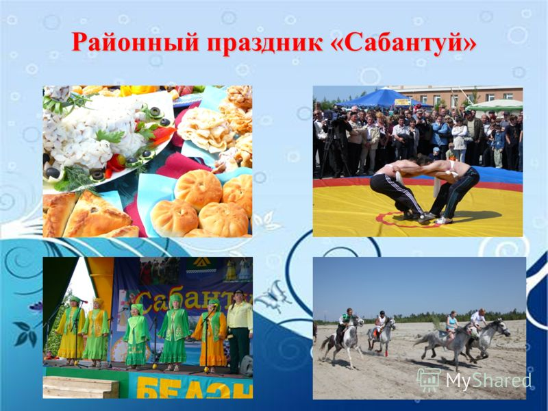 Районный праздник «Сабантуй»