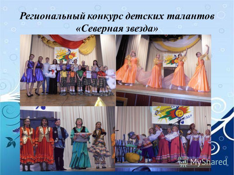 Региональный конкурс детских талантов «Северная звезда»