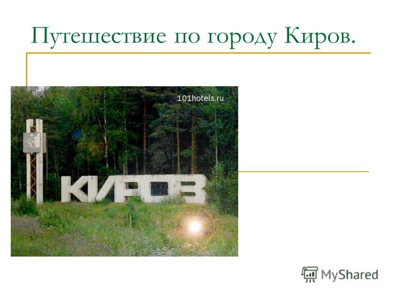 Путешествие по городу Киров.