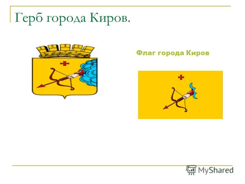 Герб города Киров. Флаг города Киров