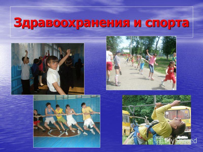 Здравоохранения и спорта