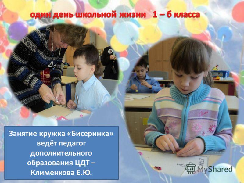 Занятие кружка «Бисеринка» ведёт педагог дополнительного образования ЦДТ – Клименкова Е.Ю.
