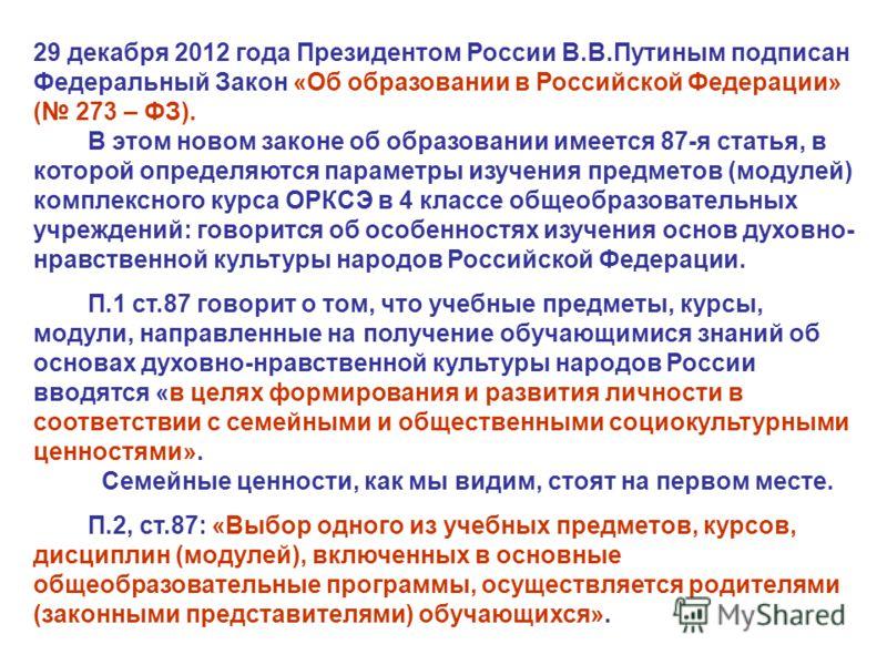 29 декабря 2012 года Президентом России В.В.Путиным подписан Федеральный Закон «Об образовании в Российской Федерации» ( 273 – ФЗ). В этом новом законе об образовании имеется 87-я статья, в которой определяются параметры изучения предметов (модулей)