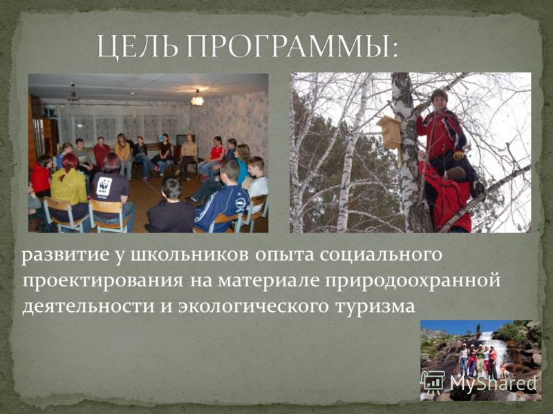 развитие у школьников опыта социального проектирования на материале природоохранной деятельности и экологического туризма