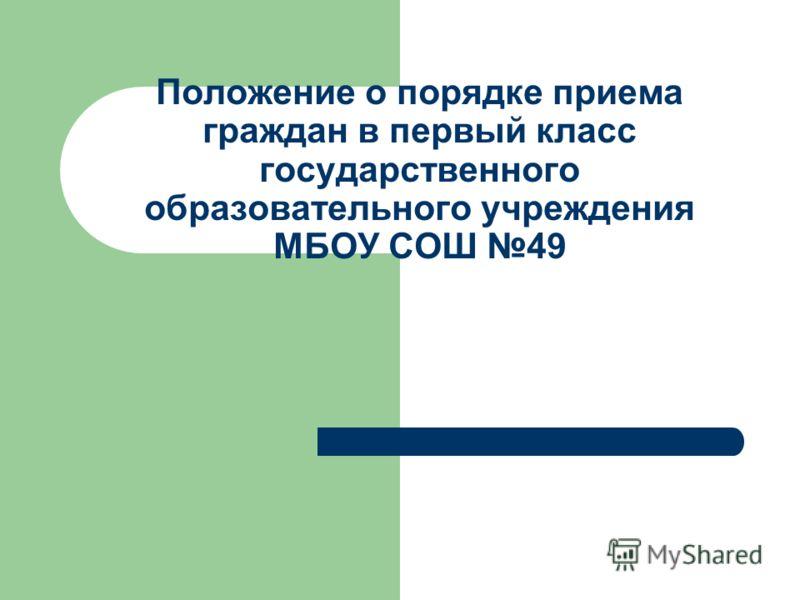 Положение о порядке приема граждан в первый класс государственного образовательного учреждения МБОУ СОШ 49