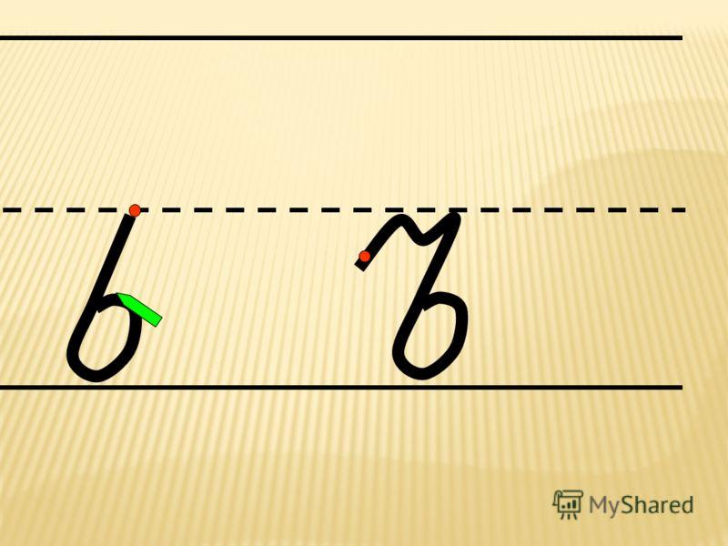 Эта буква - твёрдый знак, Знак – отшельник, знак – бедняк. Нарасхват другие буквы, Хоть у них попроще вид. Этот в азбуке, как бука. В одиночестве стоит.