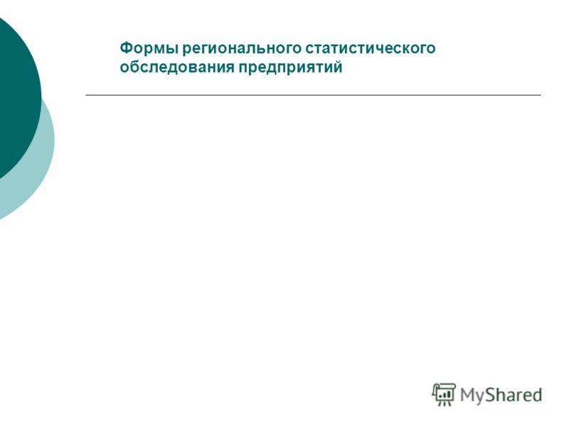 Формы регионального статистического обследования предприятий