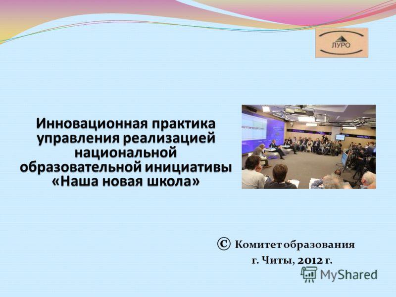 © Комитет образования г. Читы, 2012 г.