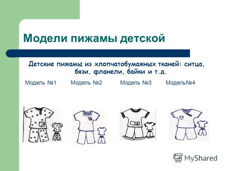 Модели пижамы детской Детские пижамы из хлопчатобумажных тканей: ситца, бязи, фланели, байки и т.д. Модель 1Модель 2Модель4Модель 3