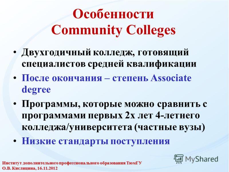 Особенности Community Colleges Двухгодичный колледж, готовящий специалистов средней квалификации После окончания – степень Associate degree Программы, которые можно сравнить с программами первых 2х лет 4-летнего колледжа/университета (частные вузы) Н