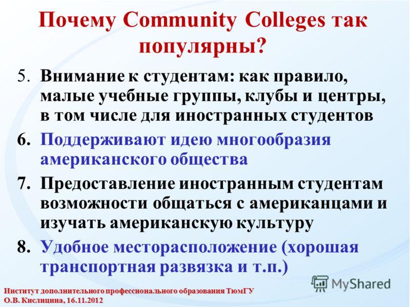 Почему Community Colleges так популярны? 5. Внимание к студентам: как правило, малые учебные группы, клубы и центры, в том числе для иностранных студентов 6.Поддерживают идею многообразия американского общества 7.Предоставление иностранным студентам
