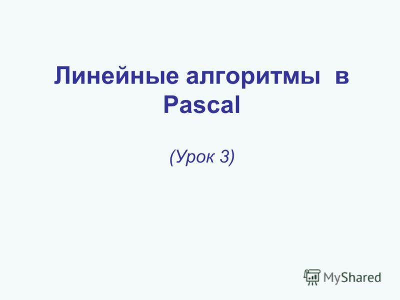 Линейные алгоритмы в Pascal (Урок 3)
