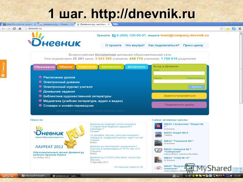 1 шаг. http://dnevnik.ru