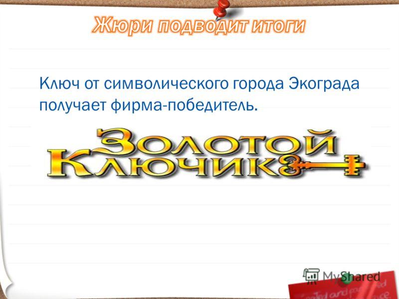 Ключ от символического города Экограда получает фирма-победитель.