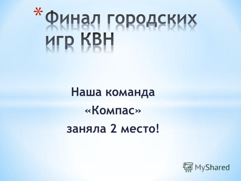 Наша команда «Компас» заняла 2 место!