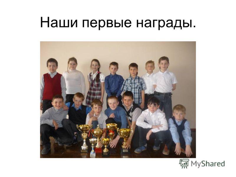 Наши первые награды.
