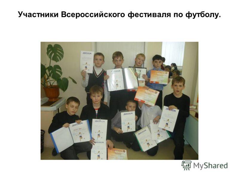 Участники Всероссийского фестиваля по футболу.