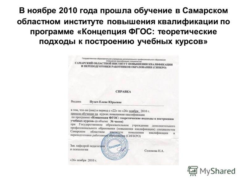 В ноябре 2010 года прошла обучение в Самарском областном институте повышения квалификации по программе «Концепция ФГОС: теоретические подходы к построению учебных курсов»