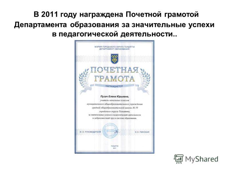 В 2011 году награждена Почетной грамотой Департамента образования за значительные успехи в педагогической деятельности..