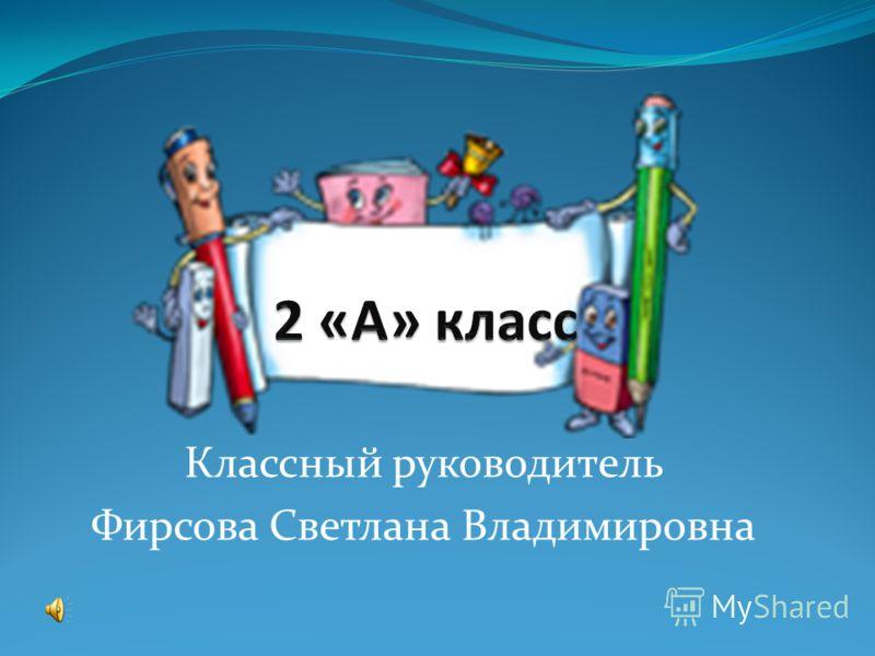 Классный руководитель Фирсова Светлана Владимировна