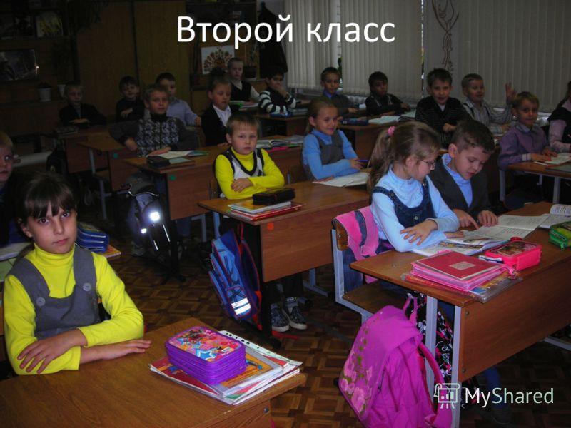 Второй класс