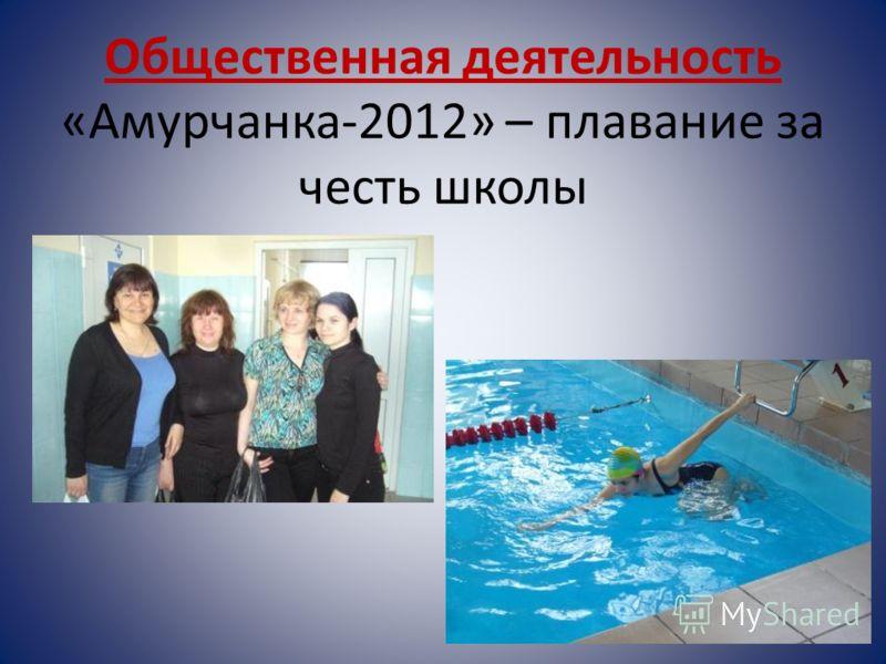 Общественная деятельность «Амурчанка-2012» – плавание за честь школы