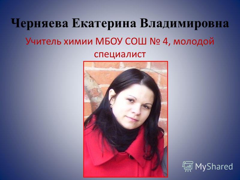 Черняева Екатерина Владимировна Учитель химии МБОУ СОШ 4, молодой специалист