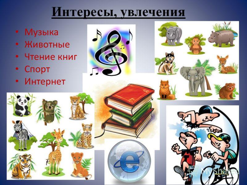 Интересы, увлечения Музыка Животные Чтение книг Спорт Интернет