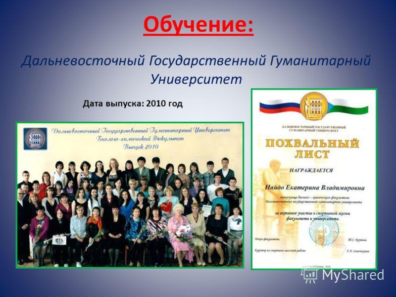Обучение: Дальневосточный Государственный Гуманитарный Университет Дата выпуска: 2010 год