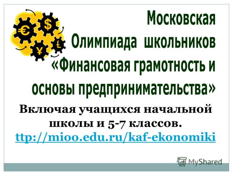 Включая учащихся начальной школы и 5-7 классов. ttp://mioo.edu.ru/kaf-ekonomiki