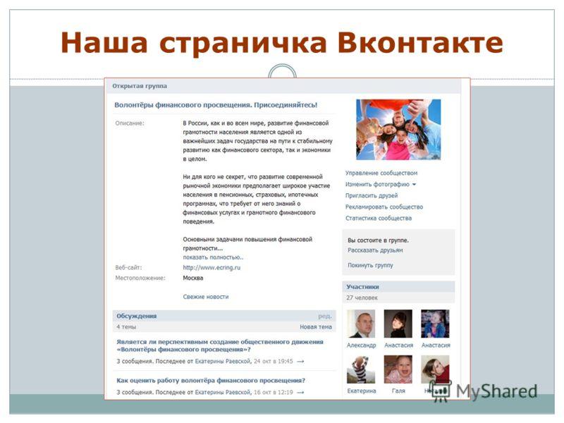Наша страничка Вконтакте
