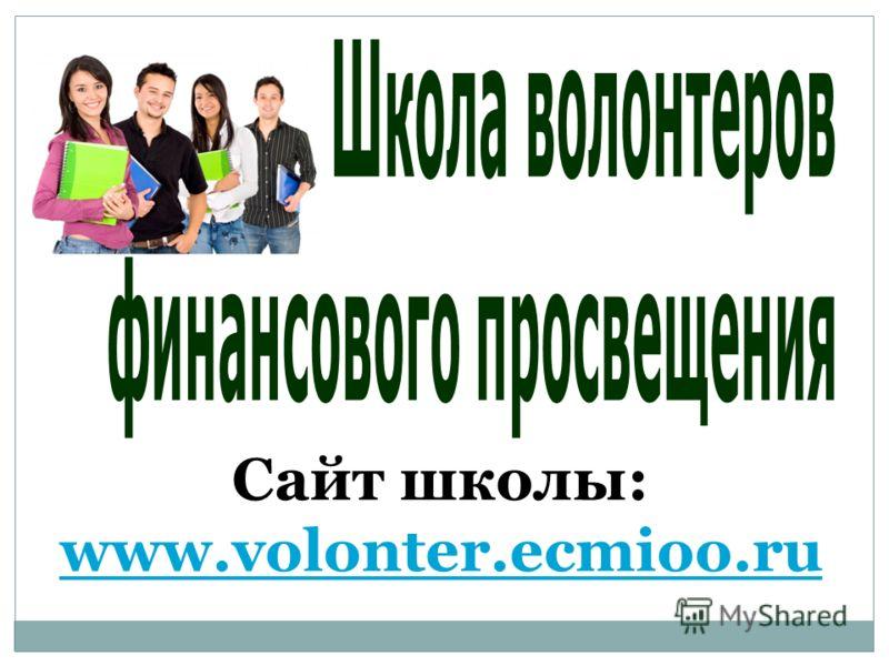 Сайт школы: www.volonter.ecmioo.ru