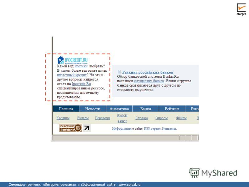 Семинары-тренинги: «Интернет-реклама» и «Эффективный сайт». www.spivak.ru
