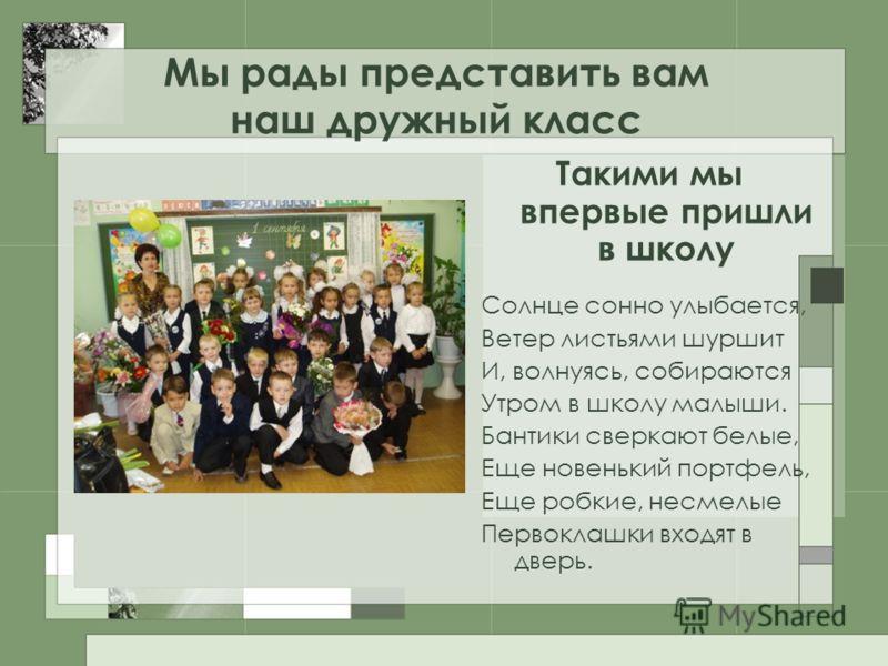Как сделать дружным класс в начальной школе