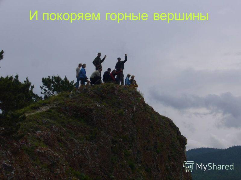 И покоряем горные вершины