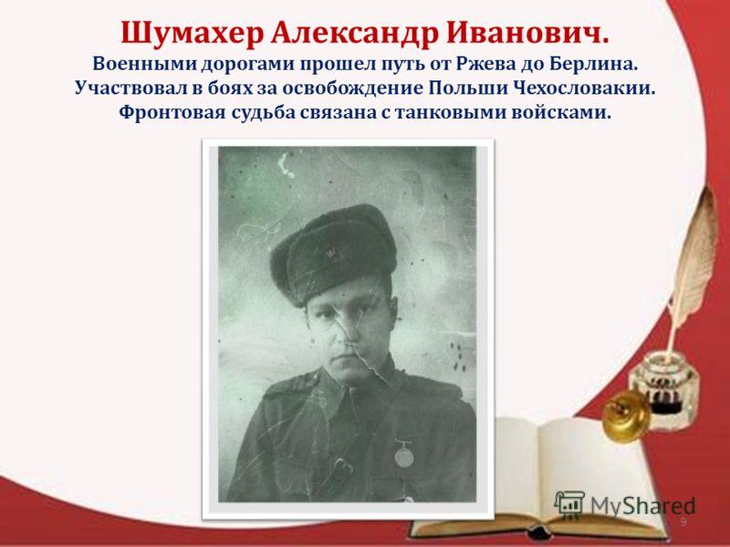 В августе 1941 г. на фронт был призван Шутеев Л.К. Всю войну прослужил механиком по обслуживанию самолетов в авиационном полку. Участвовал в Сталинградской битве. Награжден медалью «За оборону Сталинграда» 8
